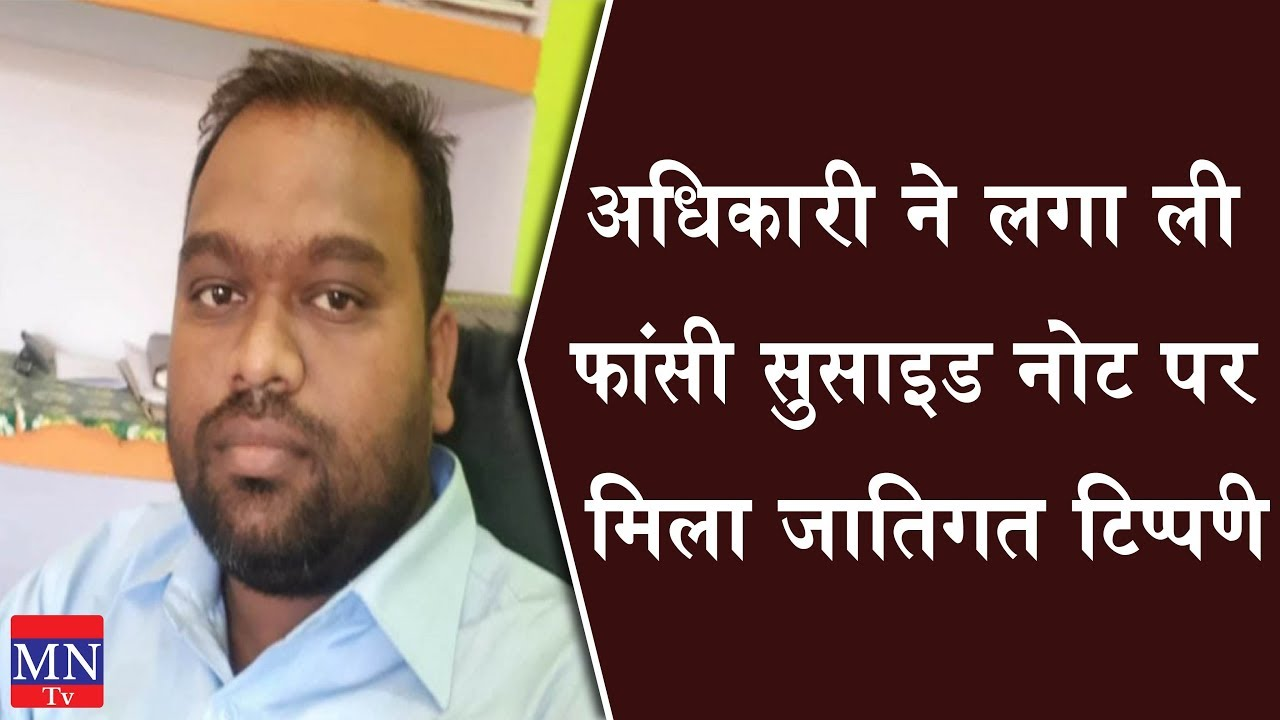 Officer Hangs Caste Note On Suicide Note | MNTv