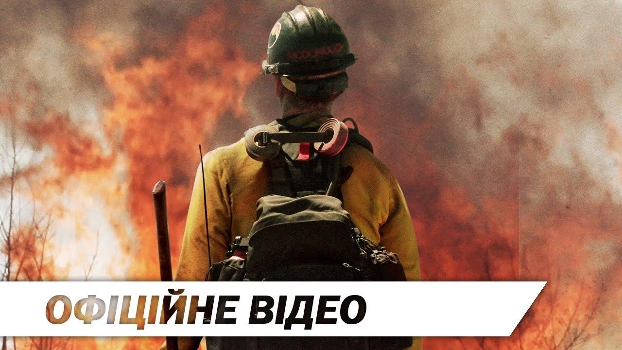 Вогнеборці | Офіційне відео | HD