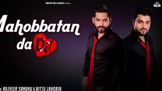 Mahobbatan Da Dil (Motion Poster) Rajveer Sandhu & Bittu Lahoria | Rel. On 23 Aug, White Hill Music