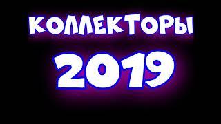КОЛЛЕКТОРЫ 2019 / 01.01.2019 / СПЕЦВЫПУСК ДЛЯ ПОДПИСЧИКОВ