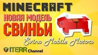 видео: Minecraft. Новый модельный ряд свиней.