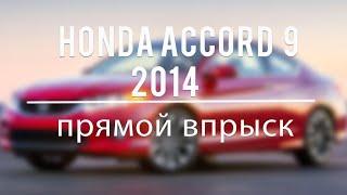 Установка ГБО 4 поколения на Honda Accord 2014 Landi Renzo. Газ на Хонда Аккорд 2014.
