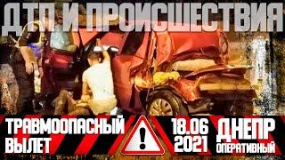 Днепр Оперативный  Происшествия ДТП Задержания 18.06.2021