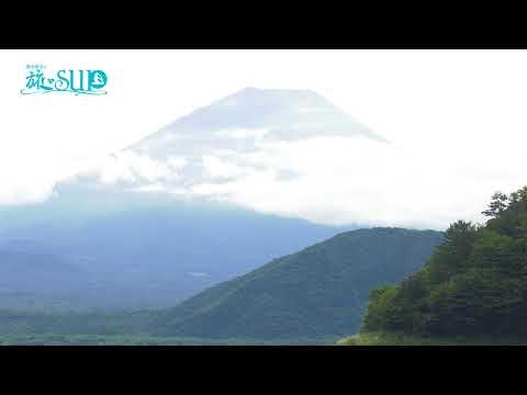 【TOKAI 4K】【4K画質】田中律子の旅するSUP Season.2 本栖湖②