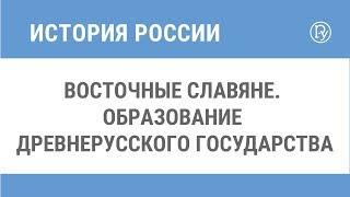 Восточные славяне. Образование Древнерусского государства