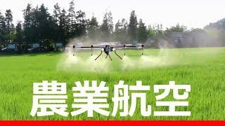 ドローンがもたらす日本の農業革命、「攻めの農業」最先端産業