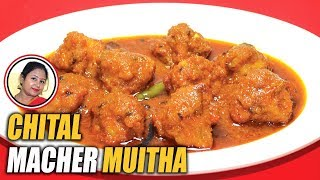 চিতল মাছের মুইঠ্যা - Chital Macher Muitha Recipe - Famous Traditional Bengali Fish Curry Recipe