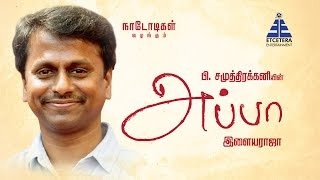 EN APPA | A.R.Murugadoss Speaks about his father | Naadodigal Productions