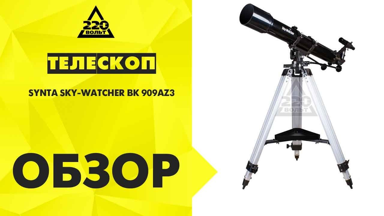 Видео-обзор телескопа Sky-Watcher SK804AZ3 - YouTube