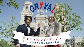 【ツアー告知】ONYVA! サンジェルマンデプレ アートあふれる界隈と優雅な教会巡り *4/24(土)18:00~生中継