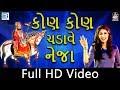Kinjal Dave - Kon Kon Chadave Neja | Ramdevpir Dj Song | Full HD Video | New Gujarati Dj Song 2017
