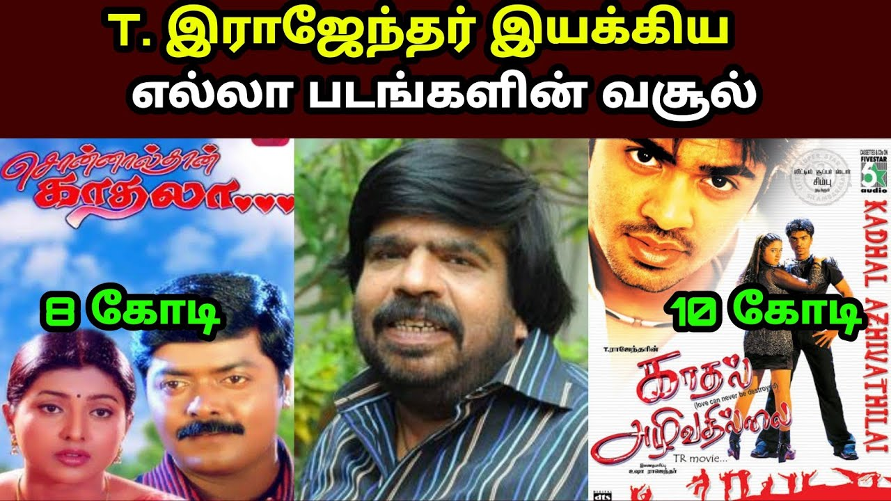 Download இயக்குனர் நடிகர் டி.இராஜேந்தர் பட வசூல்  Director T.Rajendar All Movies Box office Collection