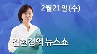 """김현정의 뉴스쇼  """"Me too, 대학의 성폭력""""  - H대 대학원생 (익명)"""