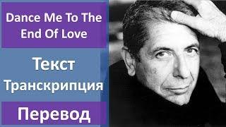 Скачать Leonard Cohen Dance Me To The End Of Love текст перевод транскрипция