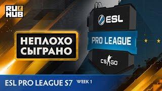 НЕПЛОХО СЫГРАНО: ESL Pro League S7 - Week 1