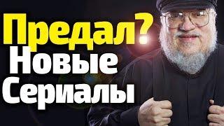 Дж Мартин ПРЕДАЛ ИГРУ ПРЕСТОЛОВ? Про Все ЕГО Новые Сериалы