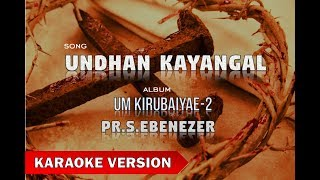 உந்தன் காயங்கள் - Karaoke Lyric Video - HD