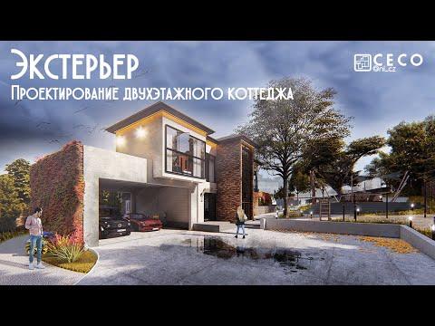 Постобработка визуализации экстерьера в Photoshop | Проектирование двухэтажного коттеджа (Часть 6)