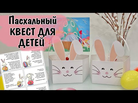 Пасхальный квест для детей от пасхального Кролика