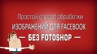Простой Способ Обработки Изображений Без Фотошоп Онлайн Бесплатно