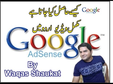 how to approve adsense in Pakistan 2016