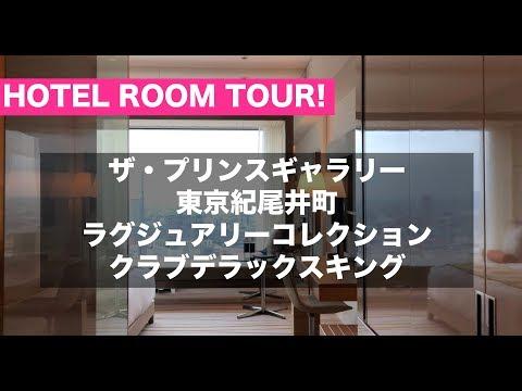 ホテルルームツアーザ・プリンスギャラリー 東京紀尾井町 ラグジュアリーコレクション・クラブデラックスキング