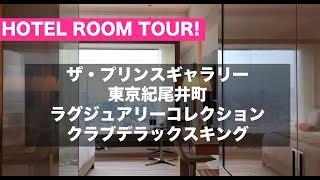東京の紀尾井町にあるスターウッドの最高級ブランドホテル「ザ・プリン...