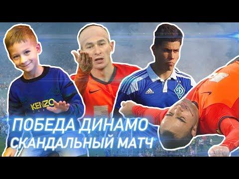 Динамо – Шахтер, Шок и Реакция болельщиков, трибуны ревут, киевлянам удалось победить Пятова