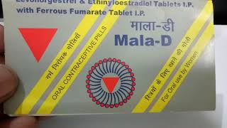 Mala-D Hormonal Contraceptive Pills full review in hindi