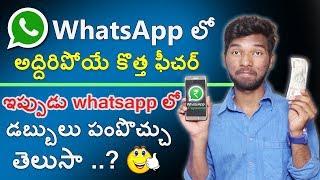 WhatsApp New Update   Send & Receive Money on Whatsapp    in Telugu
