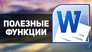 Полезные функции для работы в Microsoft Word