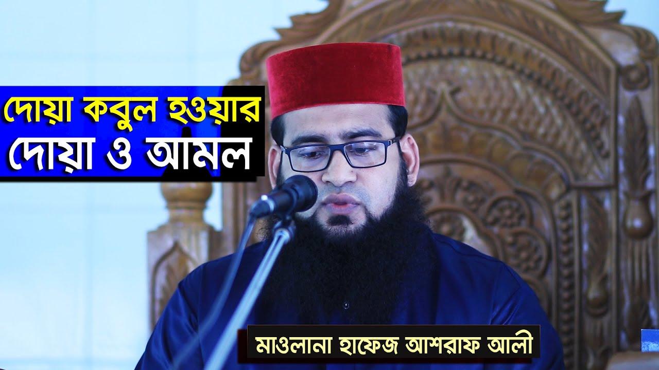 এর চেয়ে দামি ও শ্রেষ্ঠ দোয়া আর হয় না। Moulana hafej Ashraf Ali। islamic bangla Waz