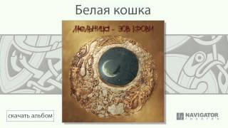 Мельница - Белая кошка (Зов крови. Аудио)