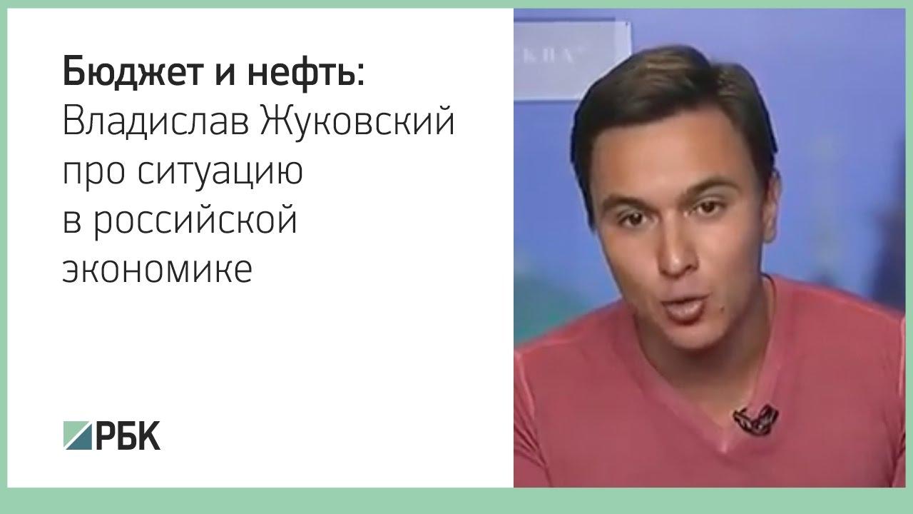 «Я не понимаю, зачем нужен крепкий рубль при задыхающейся экономике», — Владислав Жуковский