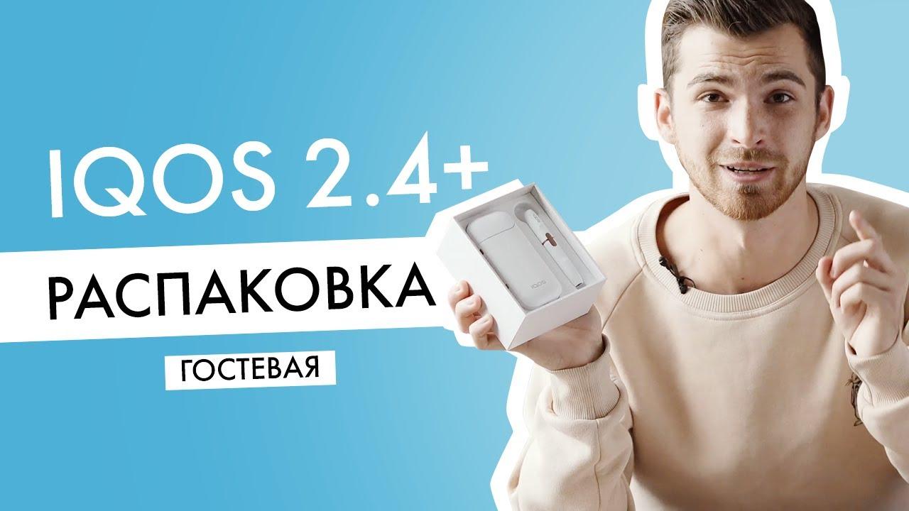 Гостевая распаковка IQOS 2.4 Plus | Разбираем, что входит в Айкос 2.4+