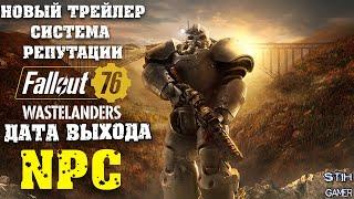 Fallout 76: Дата Выхода WASTELANDERS ➤ Система Репутации ➤  Новые Фракции НПС ➤ Появление в Steam
