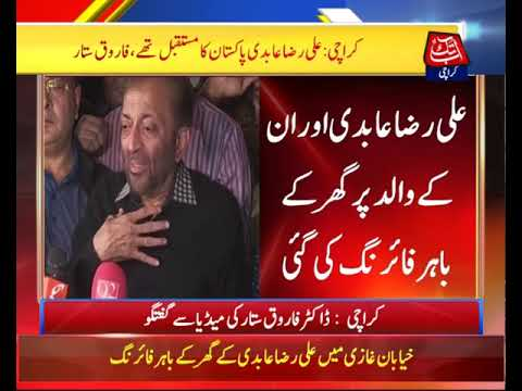 Farooq Sattar Addresses Media in Karachi