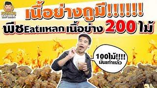 EP84 ปี1 เนื้อย่างกูมี!! พีชทำลายสถิติเดิม...กินเนื้อย่าง 200 ไม้!! | PEACH EAT LAEK