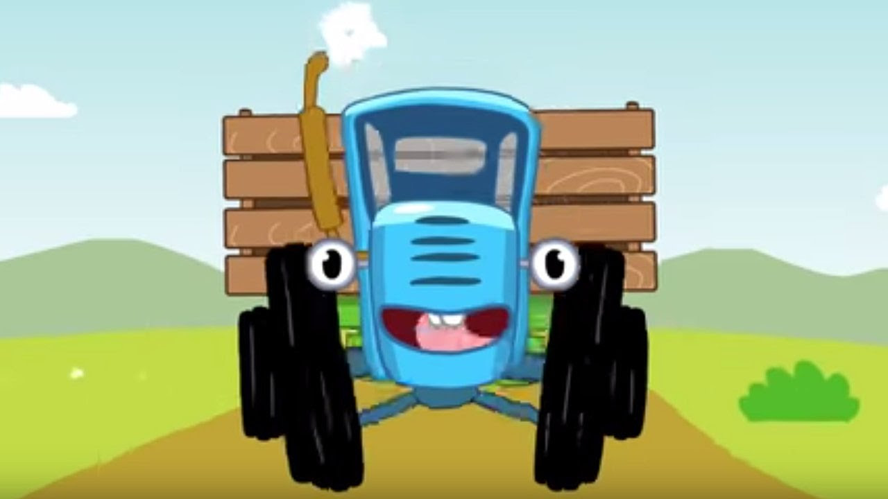 Песенки для детей - Едет трактор - мультик про машинки