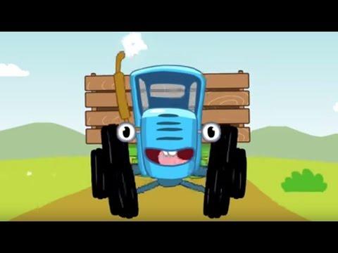Песенки для детей - Едет трактор - мультик про машинки - Как поздравить с Днем Рождения