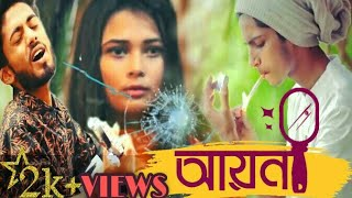 আয়না (Ayna)  | Arman Alif | Prottoy Heron | Bangla New Song | Lyric