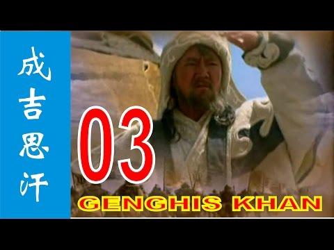 Genghis Khan 2004 Ep 3 | Eng sub 成吉思汗