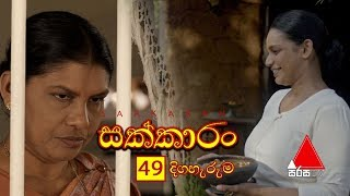 Sakkaran | සක්කාරං - Episode 49 | Sirasa TV Thumbnail