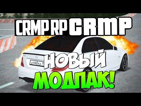 НОВЫЙ МОДПАК И МАШИНА В CRMP!#116[ CRMP Role Play]