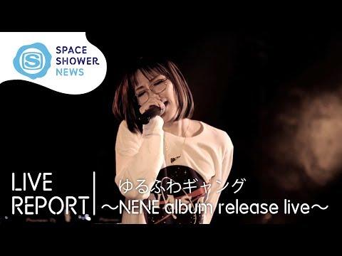 ゆるふわギャング 〜NENE Album Release Live〜【SPACE SHOWER NEWS】