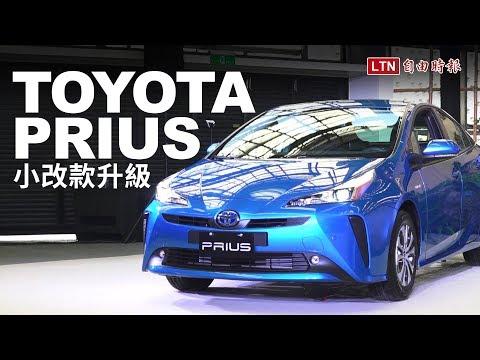 小改款升級安全配備Toyota Prius油電台灣上市