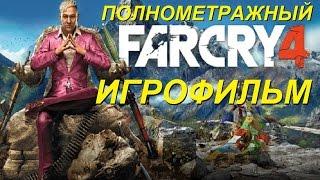 Полнометражный Far Cry 4 — Игрофильм (Русская Озвучка) Все сцены HD Cutscenes