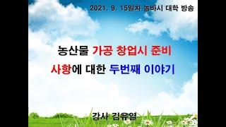 농산물 가공창업시 준비할 사항(2021.9.15일분) …