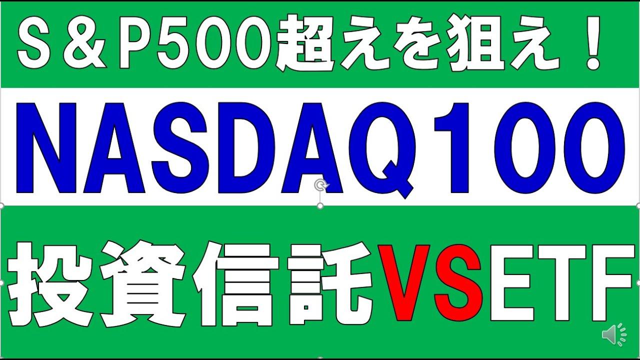 Nasdaq100 投資 信託