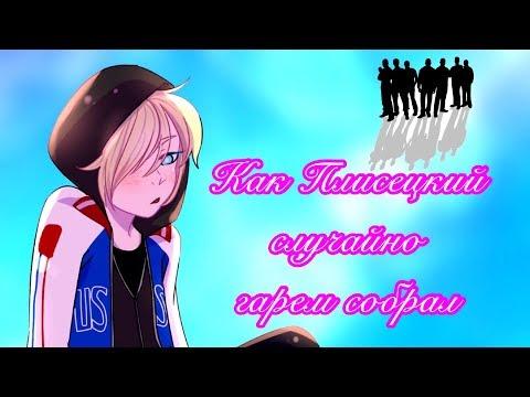 КАК ПЛИСЕЦКИЙ СЛУЧАЙНО ГАРЕМ СОБРАЛ! [Yuri!!! On Ice & Diabolik Lovers: Время Охурмительных Историй]